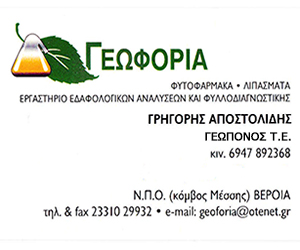 geoforia